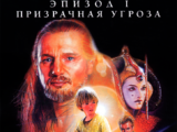 Звёздные войны. Эпизод I: Скрытая угроза (роман)