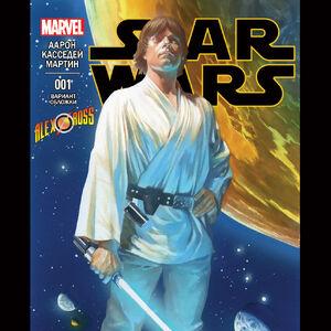 Star Wars Vol 2 1 Alex Ross Store Variant.jpg