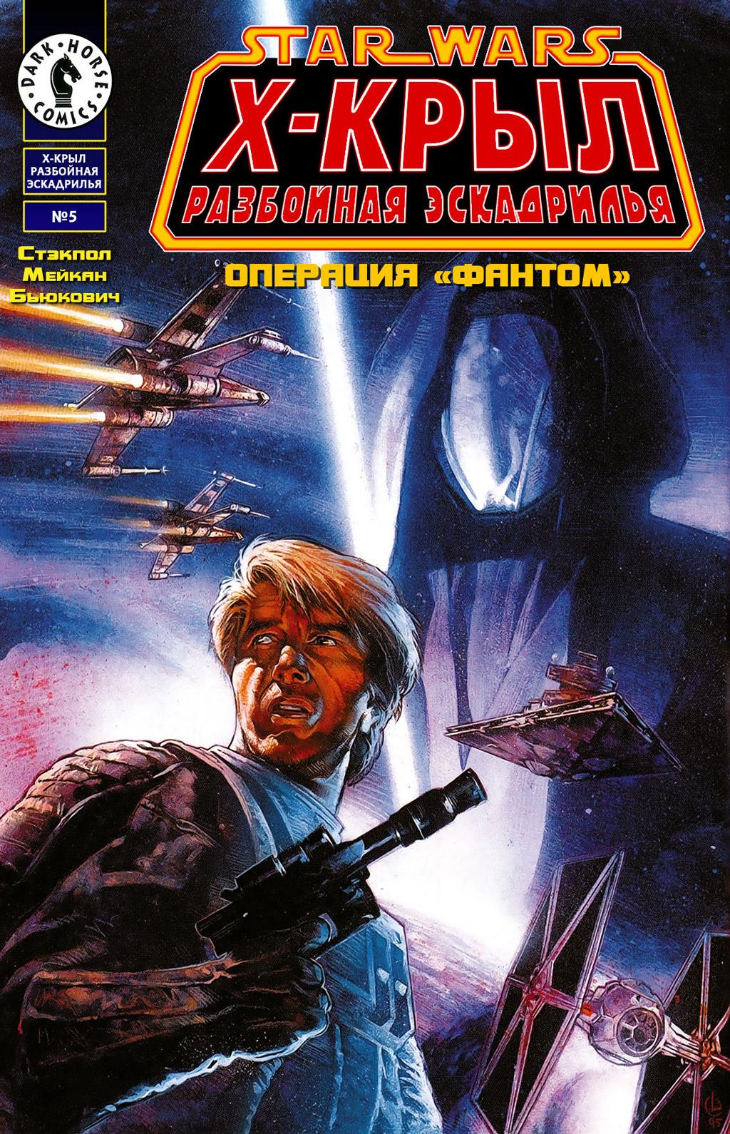 X-wing. Разбойная эскадрилья 5: Операция «Фантом», часть 1