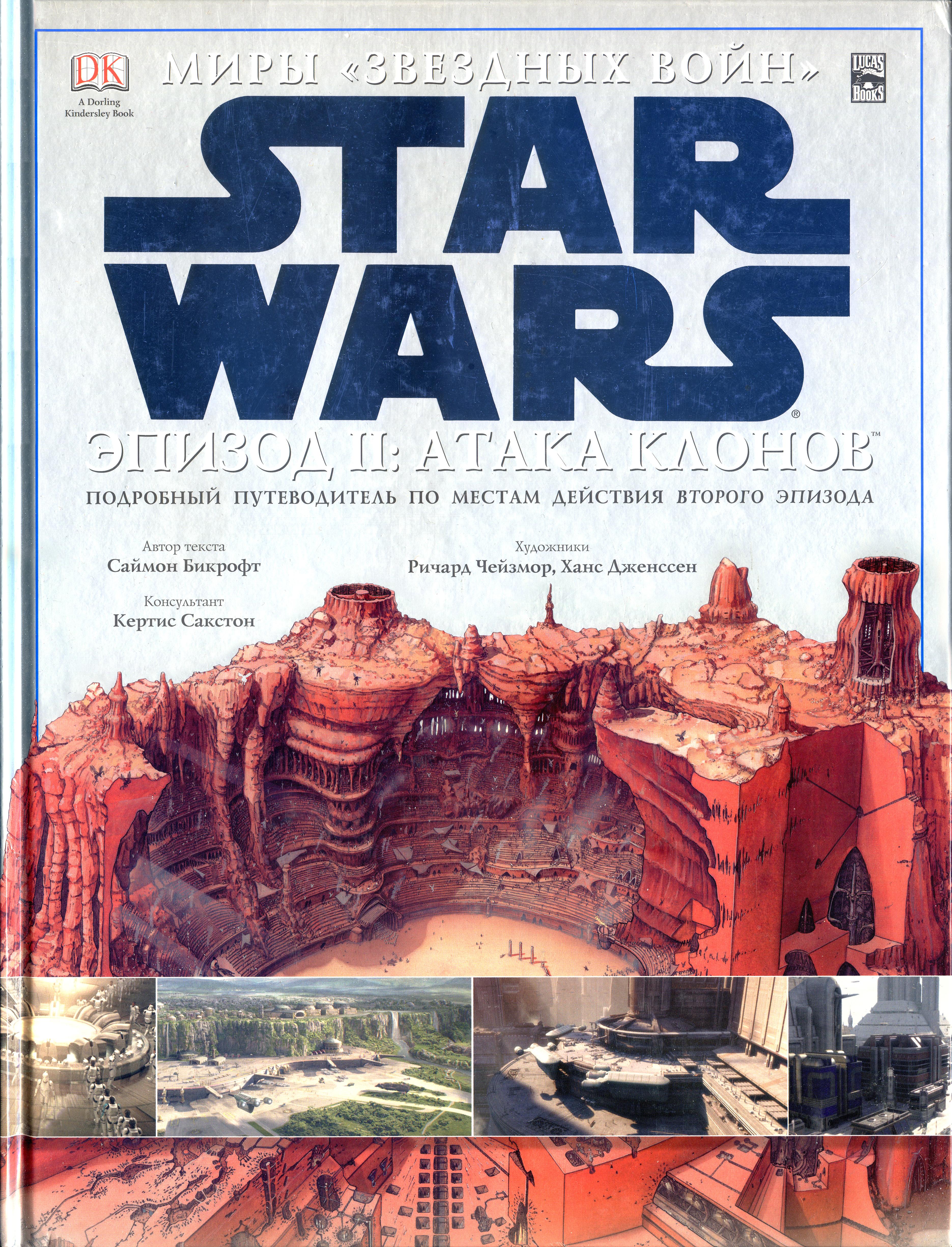 Миры Звёздных войн. Эпизод II: Атака клонов