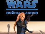 Войны клонов: Баллада о Чаме Синдулле