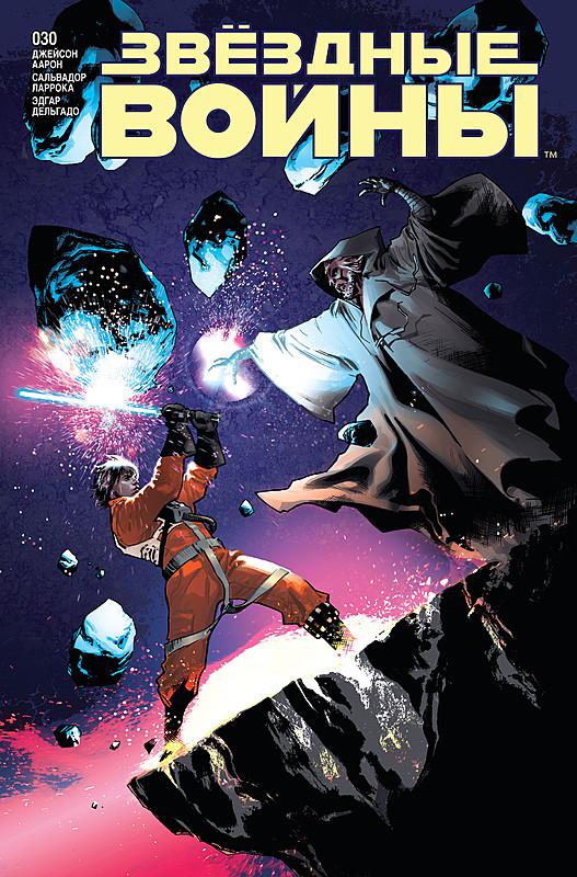 Звёздные войны 30: Тайная война Йоды, часть 5