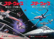RogueSquadron Jap
