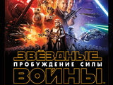 Звёздные войны: Пробуждение Силы (роман)