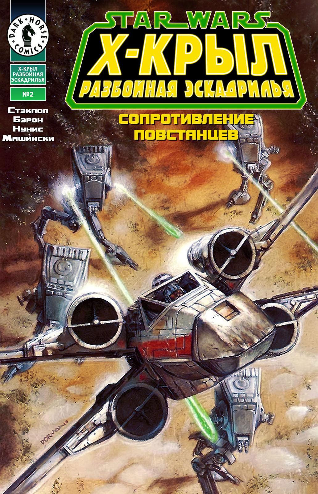 X-wing. Разбойная эскадрилья 2: Сопротивление повстанцев, часть 2
