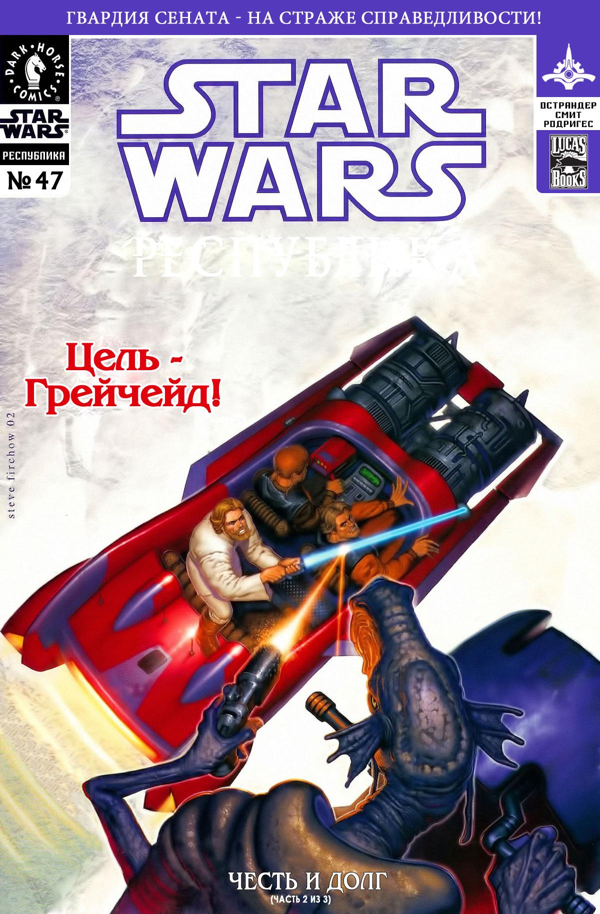 Звёздные войны. Республика 47: Честь и долг, часть 2