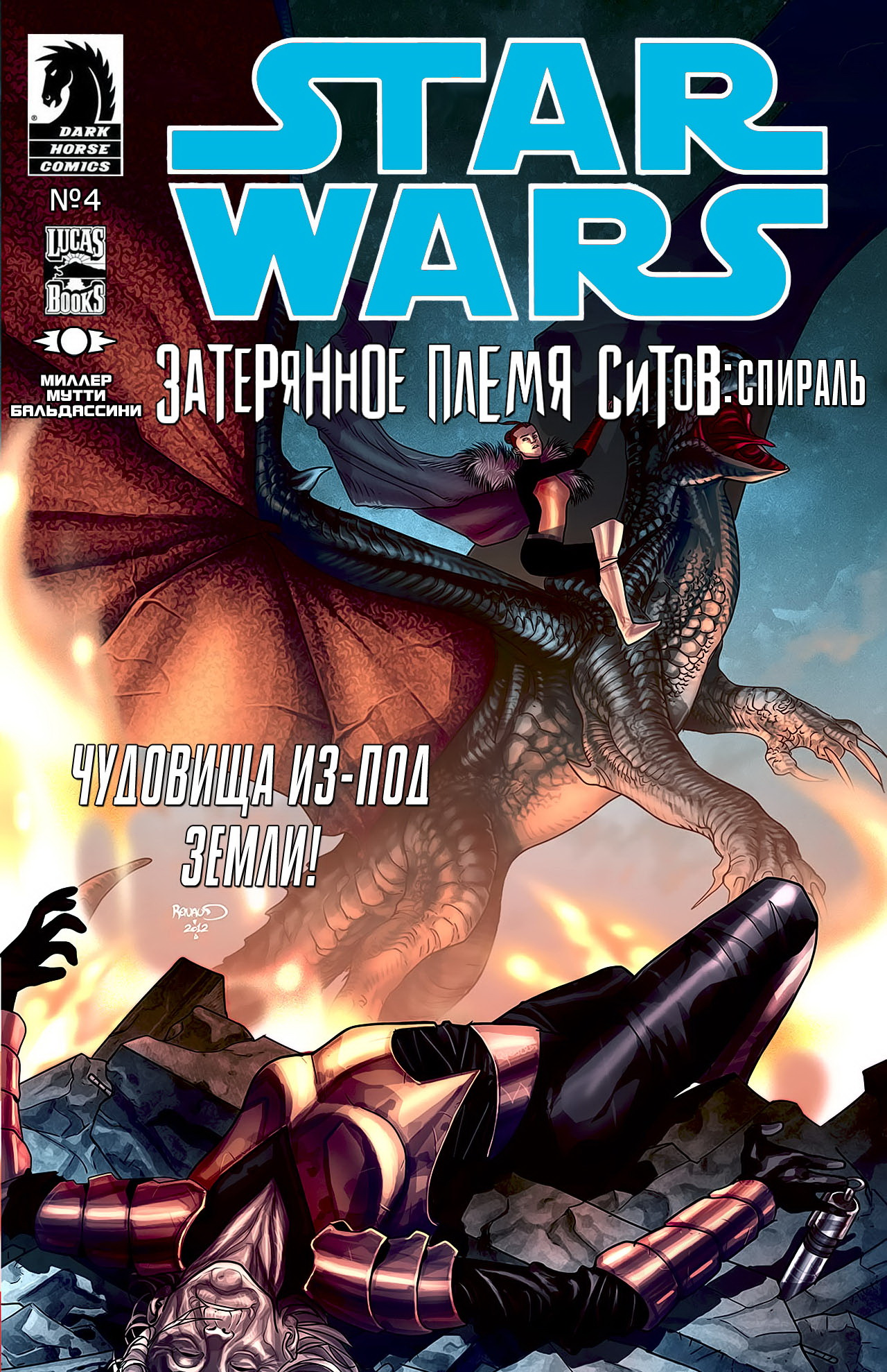 Звёздные войны. Затерянное племя ситхов 4: Спираль, часть 4