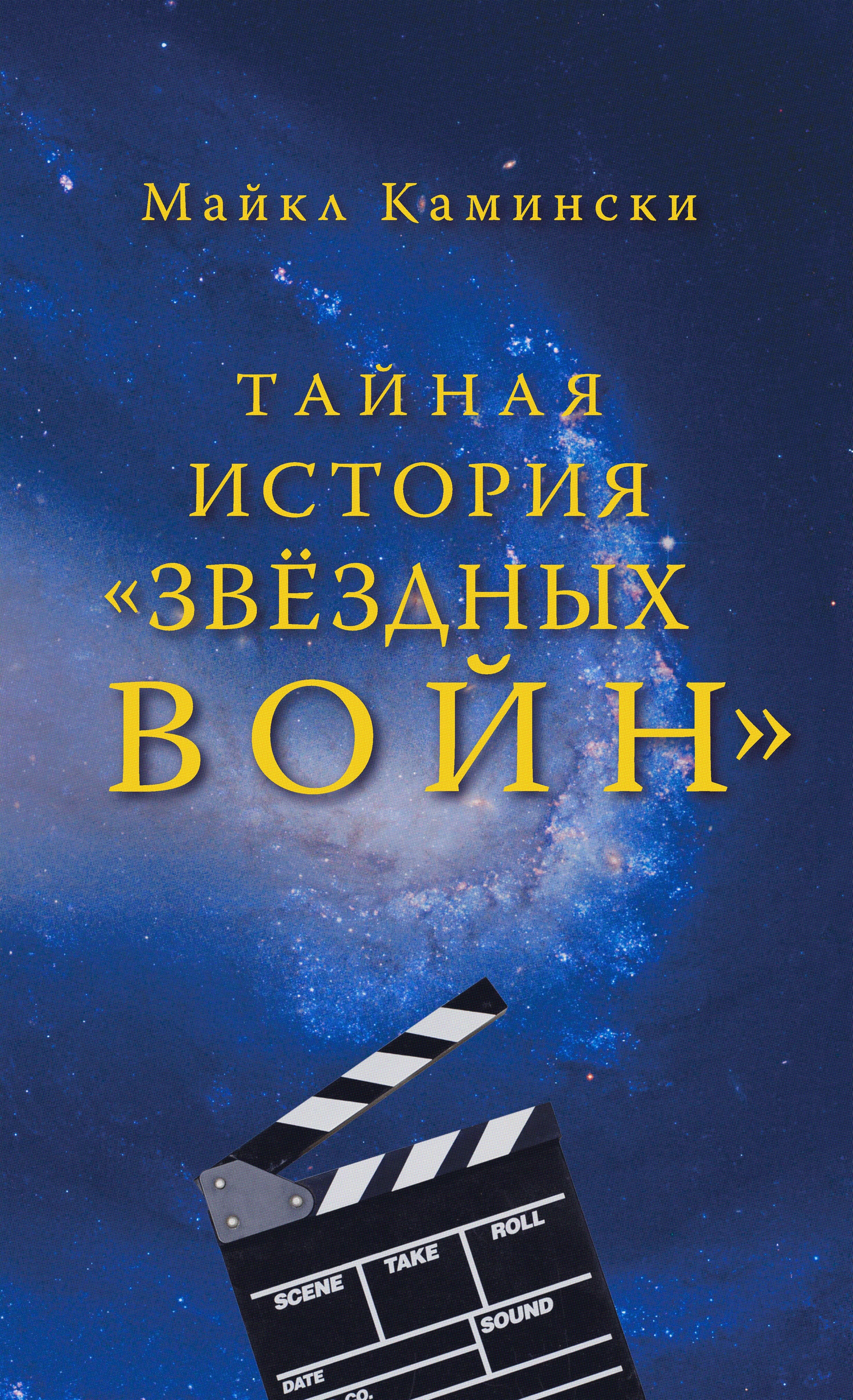 Тайная история «Звёздных войн»