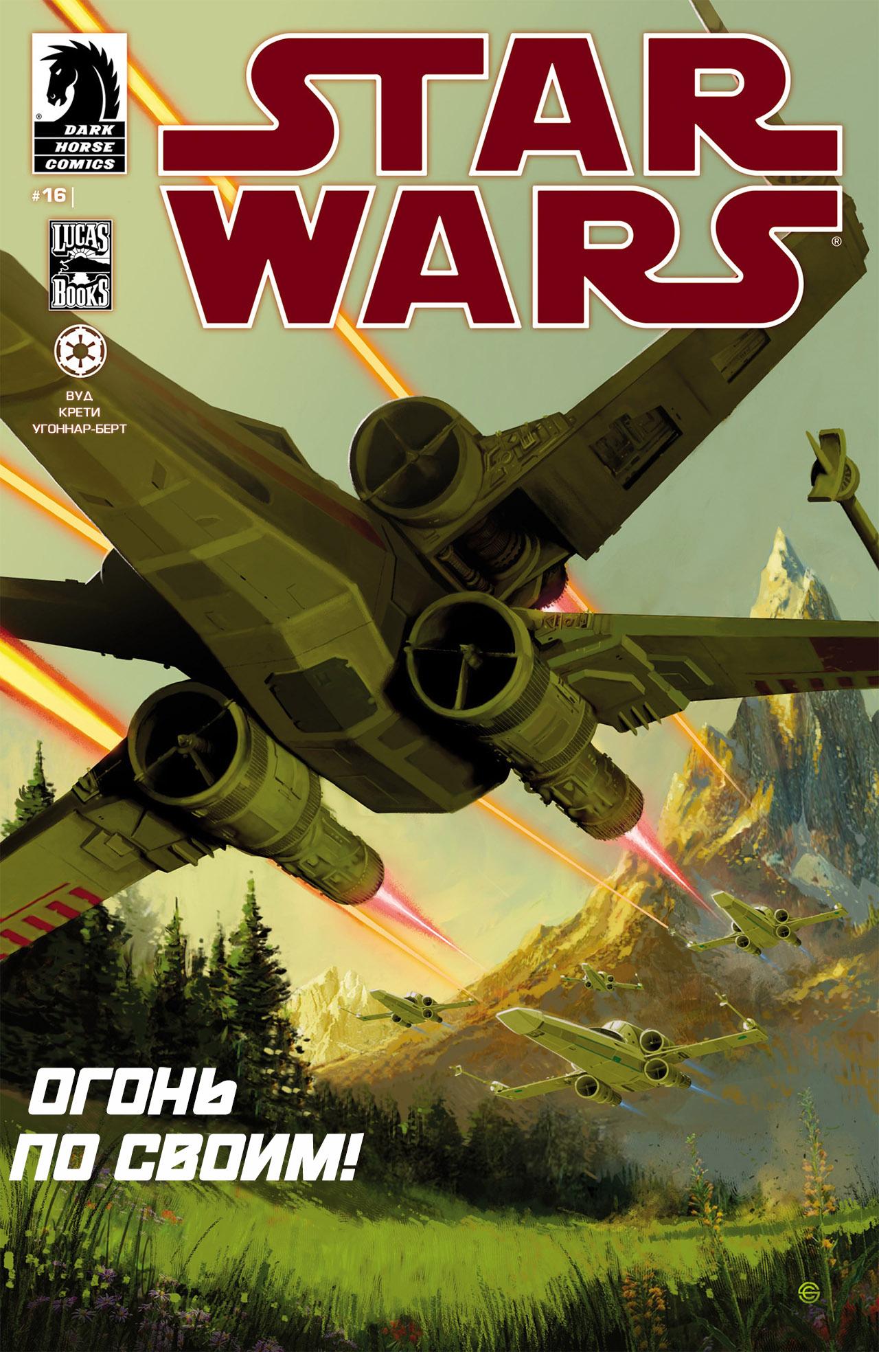 Звёздные войны 16: Бунтарка, часть 2