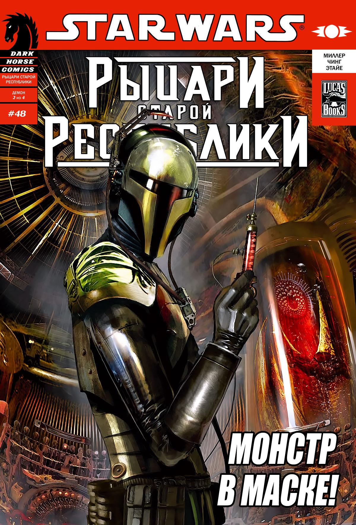 Звёздные войны. Рыцари Старой Республики 48: Демон, часть 2
