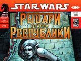 Звёздные войны. Рыцари Старой Республики 10: Точка воспламенения, часть 3