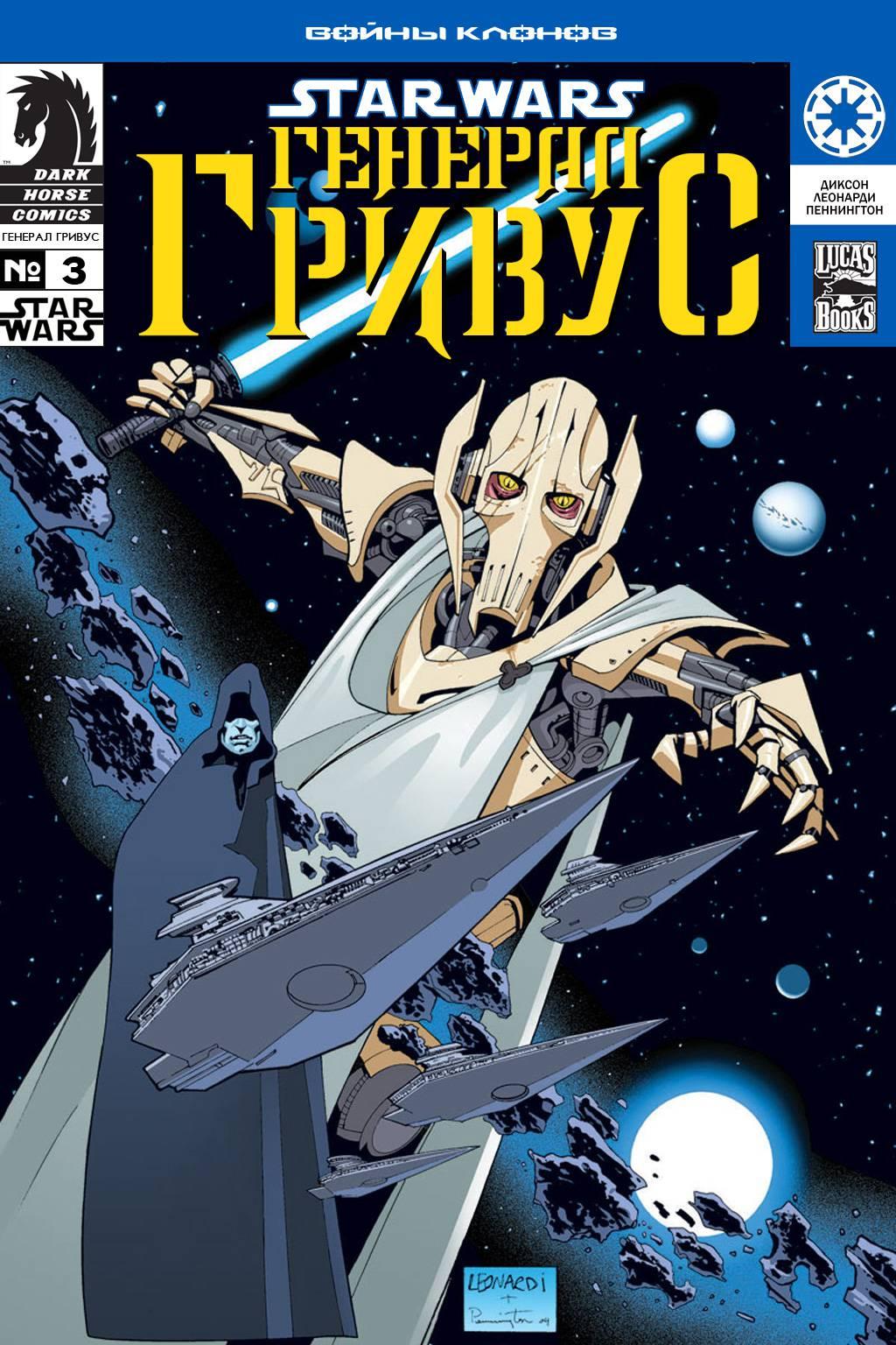 Звёздные войны: Генерал Гривус, часть 3