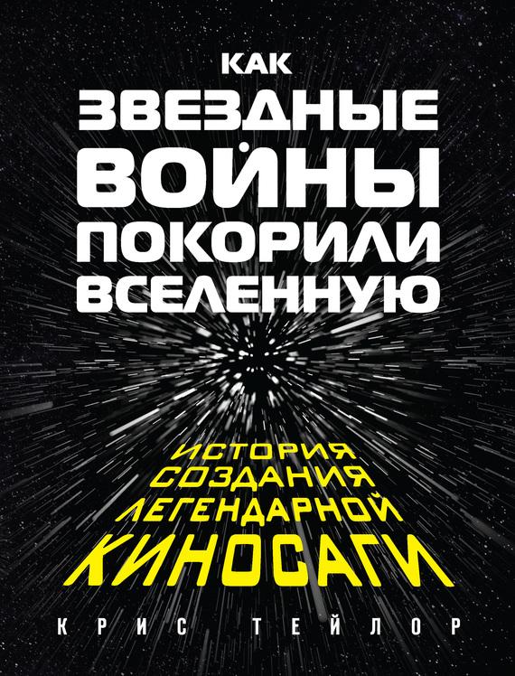 Как «Звёздные войны» покорили Вселенную