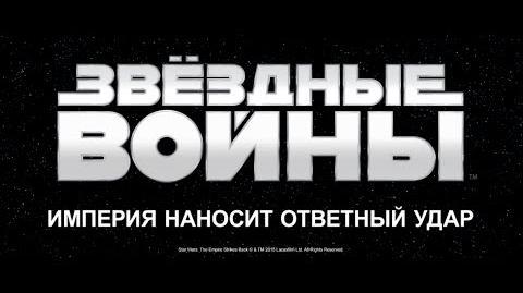 Звёздные Войны Эпизод V - ТРЕЙЛЕР