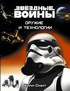 Essentialguidetoweaponsandtechnology rus