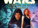Тёмный улей III: Роевая война