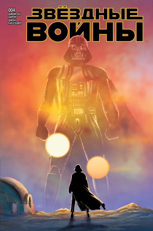 Звёздные войны 4: Скайуокер наносит удар, часть 4
