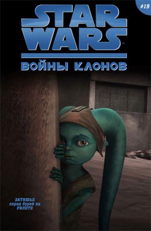Войны клонов: Затишье
