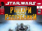 Звёздные войны. Рыцари Старой Республики 4: Посвящение, часть 4