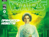 Звёздные войны 15: Бунтарка, часть 1