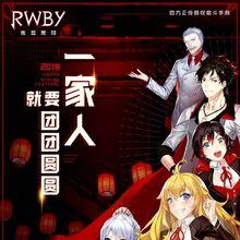 RWBY (bilibili mobile game, promotional material chinese celebration 2019).jpg