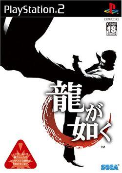 Ryu-ga-gotoku-boxart.jpg