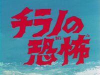 Ryu ep2 title.jpg