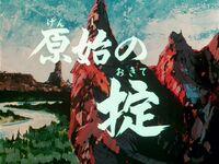 Ryu ep1 title.jpg