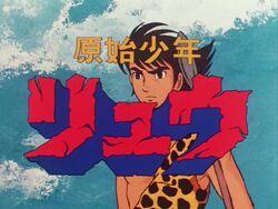Genshi Shonen Ryu title.jpg