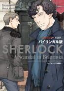 Sherlock 4 Zweisprachig (Manga)