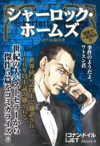 Comic Sherlock Holmes 02.jpg