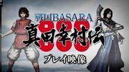 PS4 PS3 『戦国BASARA 真田幸村伝』 プレイ映像第三弾