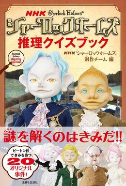 NHK Sherlock Holmes Mystery Quiz Book.jpg