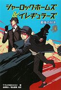 Baker Street Bande 04 Japan