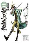 Mogami Yoshiaki.jpg