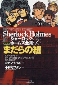 Sherlock Holmes Zenshū 2.jpg
