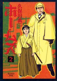Holmes 2 Manga.jpg