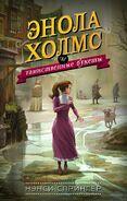 Enola Holmes 3 (Russisch)
