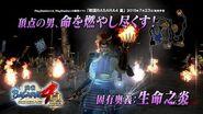PS4 PS3『戦国BASARA4 皇』先出しほぼ!10秒劇場「頂点の男」