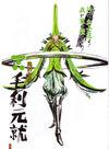 Motonari.jpg