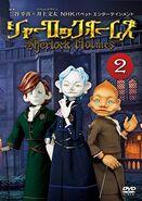 Sherlock Holmes 2014 DVD2