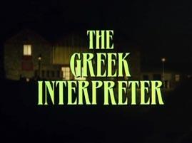 Der griechische Dolmetscher (Film, 1985)