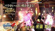 PS4 PS3『戦国BASARA4 皇』先出しほぼ!10秒劇場「やっぱりバラが好き」