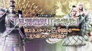 PS4 PS3『戦国BASARA4 皇』「強みを活かして華麗にアクション!」紹介映像