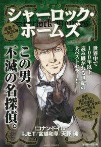 Comic Sherlock Holmes 03.jpg