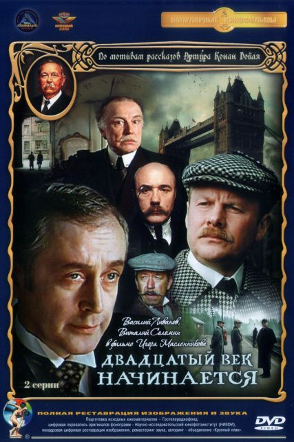 Sherlock Holmes im 20. Jahrhundert