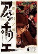 Kaitou Lupin Den 2