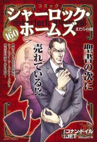 Comic Sherlock Holmes 01.jpg