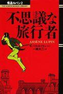 Kumon Lupin 02