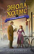 Enola Holmes 6 (Russisch)